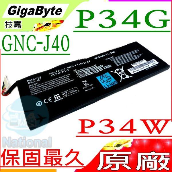 技嘉 電池(原廠)-Gigabyte 電池  GNC-J40,961TA013F,P34電池,P34G電池,P34F電池,P34W電池,P34K電池