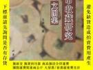 二手書博民逛書店錢幣收藏研究文圖集罕見全一冊Y162650 王泰初 西安地圖出版社
