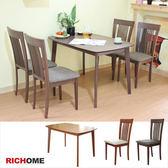 【RICHOME】亞曼多可延伸實木餐桌椅組-2色胡桃木