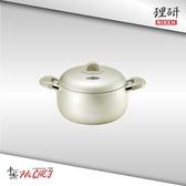 《RIKEN》理研 24cm雙柄鍋
