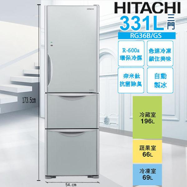 (((福利電器)))HITACHI日立331公升變頻三門電冰箱RG36B/GS(琉璃瓷)微刮傷福利品/含運送安裝