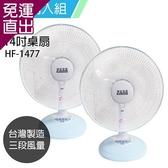 華信 《2入超值組》MIT 台灣製造14吋桌扇強風電風扇 HF-1477x2【免運直出】