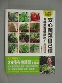 【書寶二手書T9/園藝_YCK】安心蔬菜自己種 無毒有機健康吃!(暢銷白金版)_謝東奇