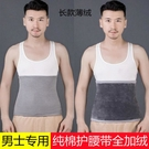 保暖腰帶 男士護腰帶純棉保暖全加絨秋冬季加厚護胃護肚子肚圍防寒暖腰神器