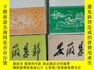 二手書博民逛書店罕見安徽省集郵1990年1-4期Y17401