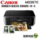 【搭740+741原廠裸裝一黑一彩】Canon PIXMA MG3670 無線多功能相片複合機 經典黑