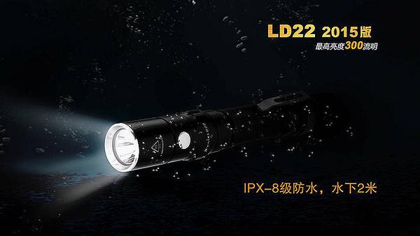 赤火FENIX LD22-2015手電筒(300流明/公司貨)