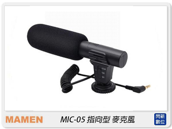 MAMEN 慢門 MIC-05 (相機.攝影機)超心形 指向 麥克風(MIC05,公司貨)收音 直播 錄音