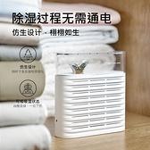 嚮物除濕器衣櫃鞋櫃書櫃抽濕盒重複使用抽濕機小家用去潮吸濕神器