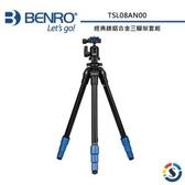 BENRO TSL08AN00 鎂鋁合金 三腳架套裝 含球型雲台+背袋【保固2年】