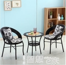 陽臺小桌椅網紅戶外庭院桌椅組合籐椅三件套室外騰椅單人簡約休閒 LX 智慧 618狂歡