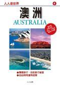(二手書)澳洲(修訂第二版)