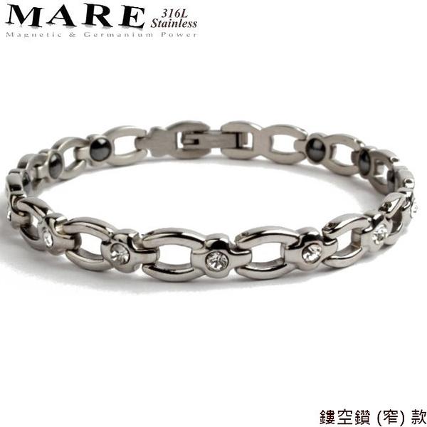 【MARE-316L白鋼】系列:  鏤空鑽 (窄)  款