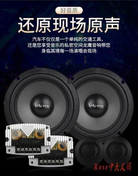 汽車音響喇叭套裝4寸5寸6.5寸車載高中重低音同軸喇叭揚聲器改裝LXY3458【Rose中大尺碼】