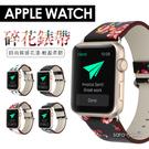 清新 碎花 Apple Watch 1 2 3 錶帶 38mm 42mm 手錶 手環 智慧 替換 皮革