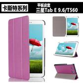 三星 Galaxy Tab E 9.6 T560 T561 平板皮套 保護套 智慧休眠 卡斯特紋 三折支架 T561 平板保護套 保護殼