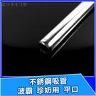 304不銹鋼吸管-珍奶用粗管平口1支《台灣SGS檢驗合格》
