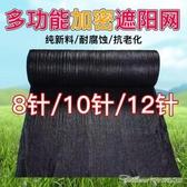 遮陽網防曬網八針加密加厚大棚農用養殖黑色太陽網防塵蓋土遮陰網(速度出貨)