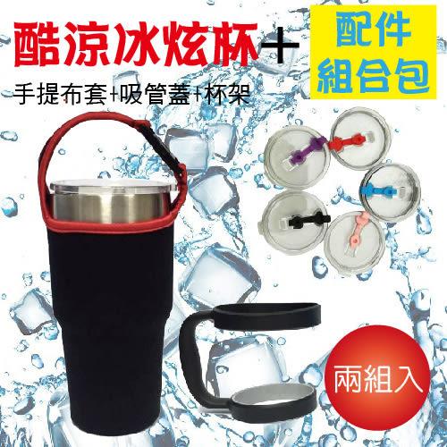 酷極冷冰炫杯900CC+配件組合包(手提布套+推/掀蓋+吸管蓋+杯架)共兩組