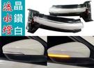 福特 FOCUS MK4 專用 晶鑽白 流水燈 方向燈 轉向燈 後視鏡方向燈 LED後視鏡燈 LED方向燈
