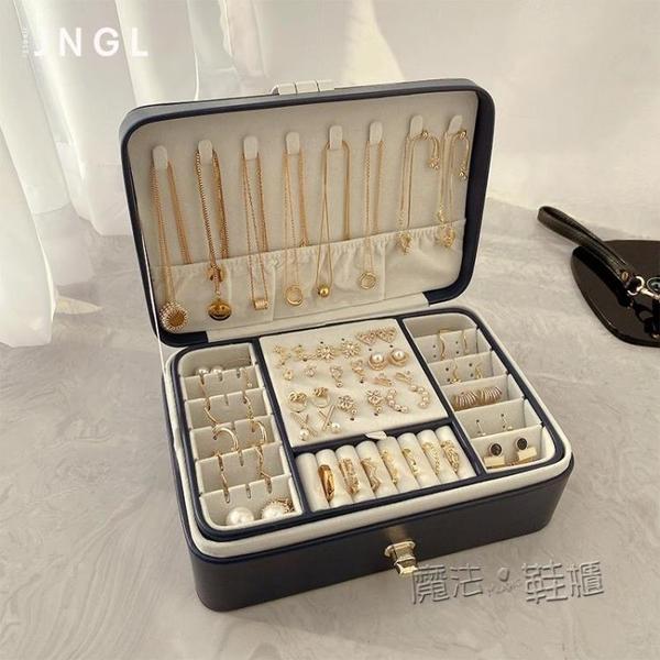 大容量多層首飾盒歐式高檔奢華耳環耳釘項練戒指飾品展示收納盒 618促銷