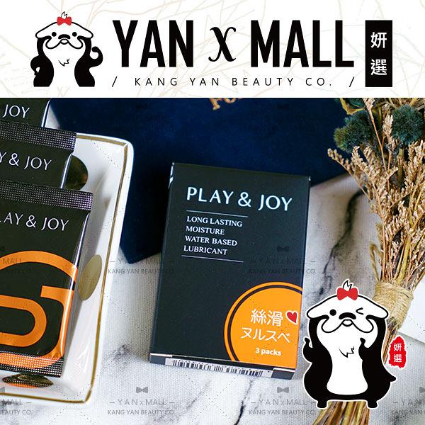 Play&joy 潤滑液隨身盒 (絲滑)【妍選】