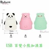 USB 百變小熊加濕器粉色