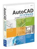 AutoCAD 2018電腦繪圖:結合3D列印與建模輸出運用