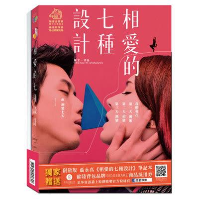 相愛的七種設計DVD 許瑋甯/莫子儀
