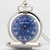 夜光歐美風新款懷錶復古翻蓋滿天星星空男女學生項?掛錶簡約項? 美好生活