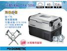 ||MyRack|| DOMETIC (WAECO) 新一代智能壓縮機行動冰箱 CFX-50W 新版 加贈冰箱腳架 保冷