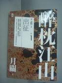 【書寶二手書T6/一般小說_HLA】醉枕江山第二部(卷一)出征_月關