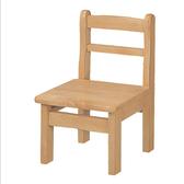 ONE HOUSE-實木兒童椅/電腦椅 辦公椅 學習椅 遊戲椅