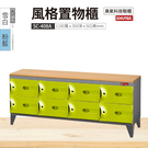 【綠色門片】【樹德SC風格置物櫃】SC-408A SC風格置物櫃/臭氧科技鞋櫃 收納櫃 保管櫃 整理櫃