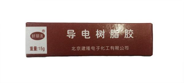 導電膠/導電樹脂膠/修補 按鈕 按鍵 鍵盤 PCB 手機 遙控器