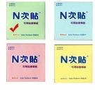 StickN N次貼 單包便條貼/便條紙/便利貼 3x3in 綠 76x76mm NO.61118