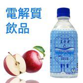 益療康 電解液 蘋果口味350ml 四瓶/組 優惠價150 成人幼童皆適用 添加麩醯胺酸