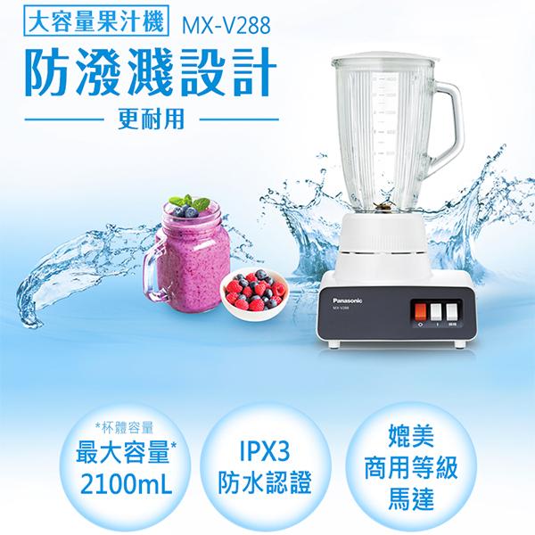 8/31前原廠登錄送果汁杯組『Panasonic』-國際牌 1800cc 多功能 營業用 果汁機 MX-V288 **免運費**