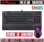 [地瓜球@] 曜越 Tt eSPORTS 海王星 精英版 RGB 機械式 鍵盤 送 塔龍滑鼠