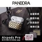 Pandora Series Airpods Pro 藍牙耳機防摔保護盒 附扣環 耳機保護殼 保護套 保護殼 防摔 防撞