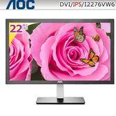 AOC I2276VW6低藍光,不閃屏 ( I2276VW6/96 ) D-sub/DVI 不閃屏IPS面板 178度廣視角【迪特軍】