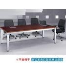 方柱木質 CKA-3.5x7 E 會議桌 洽談桌 胡桃 /張