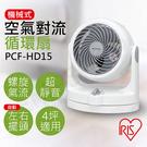 超下殺【日本IRIS】機械式空氣對流循環扇 PCF-HD15