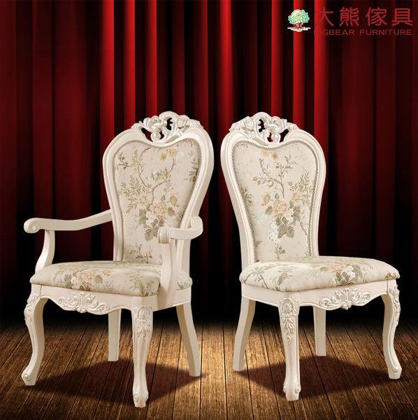 【大熊傢俱】663 玫瑰系列 歐式 餐椅 書椅 化妝凳 椅子 靠背椅 餐桌椅組 另售餐桌