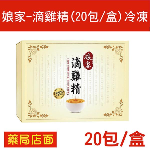 娘家滴雞精(20包/盒)低溫配送-廠商直送 元氣健康館