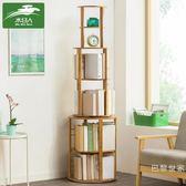 360度旋轉簡易書架 簡約現代多層落地收納架學生書櫃置物架BL 【好康八八折】
