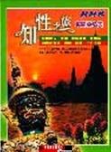 【停看聽音響唱片】【DVD】NHK 知性之旅-東南亞之美