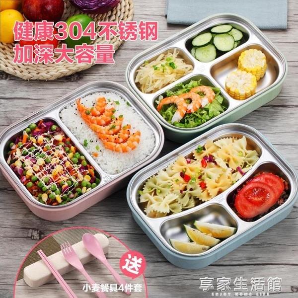 成人攜帶便攜式個性餐具分格不銹鋼方形飯堂小型帶蓋飯盒便當盒-享家