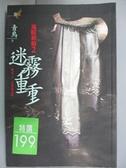 【書寶二手書T8/一般小說_CDL】鬼眼新娘2之迷霧重重_青鳥