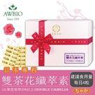 日本雙茶花萃取素 60粒